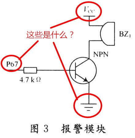 简单蜂鸣驱动 完整电路(包括正负电源)