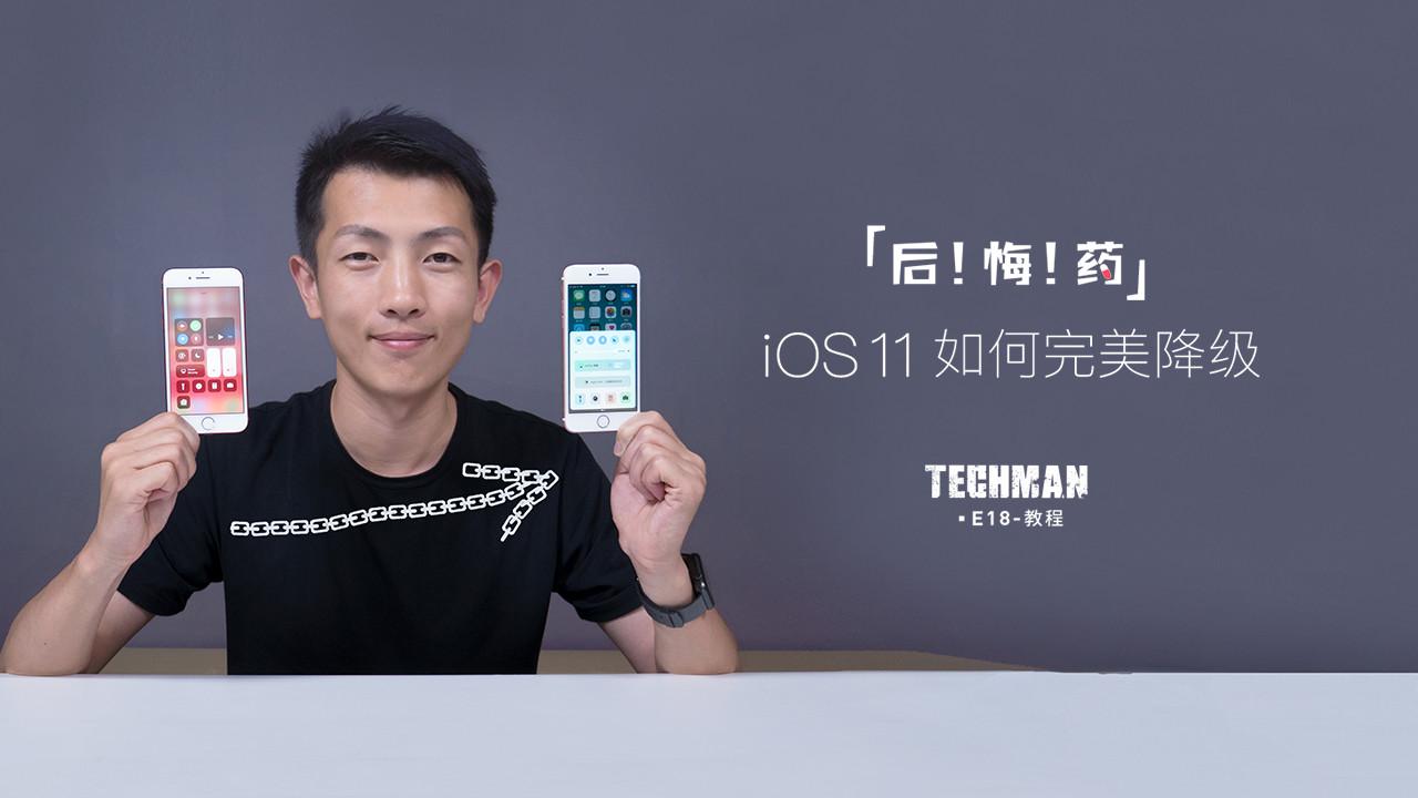 iOS 11 用不爽?教你完美降级