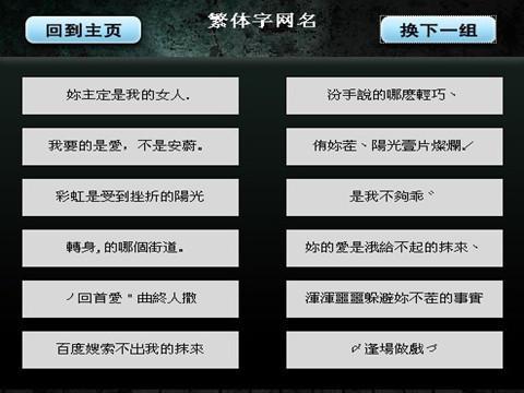 网名繁体字帅_