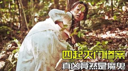韩国连续发生4起灭门案,背后的真凶却是来自日本的恶魔《哭声》