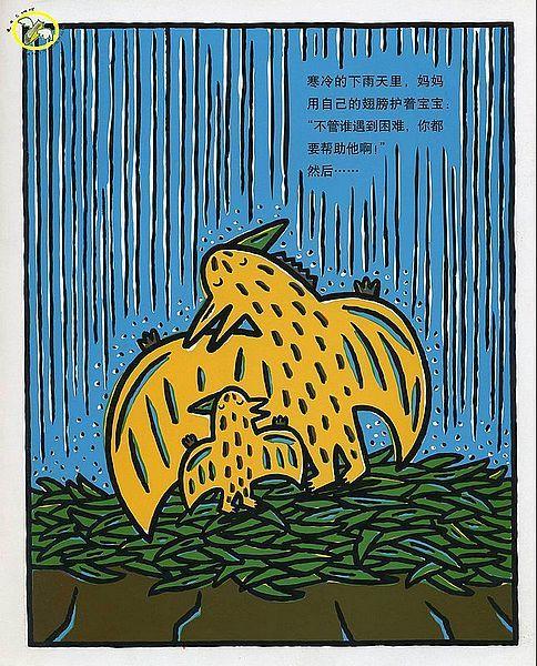 儿童经典绘本《我是霸王龙》-儿童画大全_www.5i.com