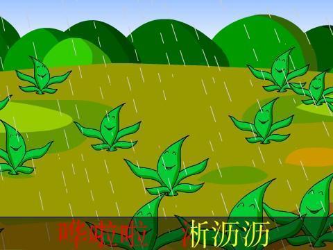 大雨和小雨课件 大雨小雨简谱 大雨小雨教案