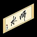 东煌古风 水师横幅.png