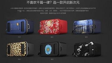 小米VR眼镜特别版10月18日首发 仅售69元四色可选