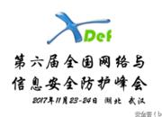 【11月23-24日】第六届全国网络与信息安全防护峰会(湖北)