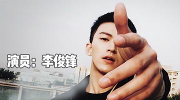 """《三六零距离》专访李俊锋:我居然被导演给""""打""""了"""
