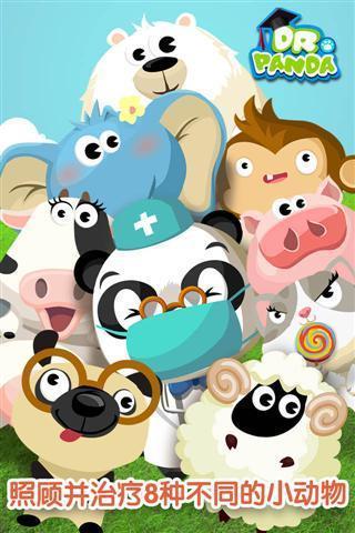 Dr. Panda 动物医院