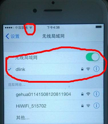 苹果手机怎么连接wifi?