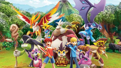 《寻灵大冒险》第三季暑期燃屏上线!和灭绝生物一起疯狂火山大冒险!