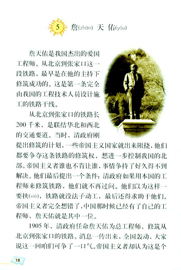 小学六年级上册语文詹天佑课文主要内容图片