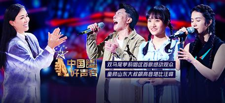 中国好声音2019