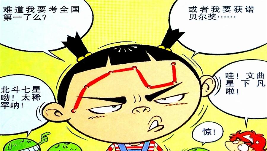 猫小乐:脸姐 脓包七龙珠 召唤史莱姆?小衰:俺老