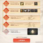 《剑侠情缘网络版叁》wegame版首周预约超65万人 解锁三重奖励