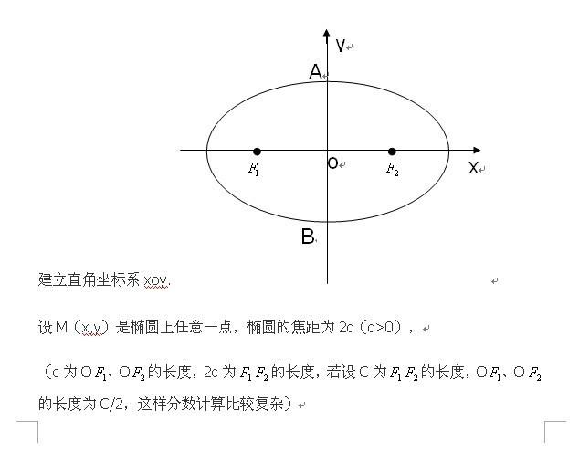 椭圆的标准方程