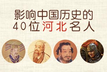 河北40人,中华5000年!