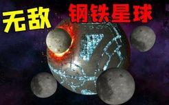 【星战模拟器】拥有8亿人的钢铁星球,自带防护罩用月球都撞不破?