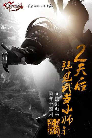 剑侠情缘手游5月31日不删档测试即将开启