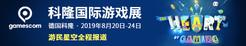 GC 2019:《战争机器5》联动《光环》、日本街头潮牌AAPE
