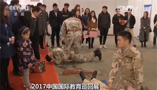 2017中国国际教育巡回展: