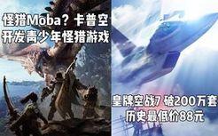 【STEAM每日情报】怪猎Moba?卡普空开发面向青少年的怪猎游戏+《皇牌空战7》销量破200万套历史最低价88元
