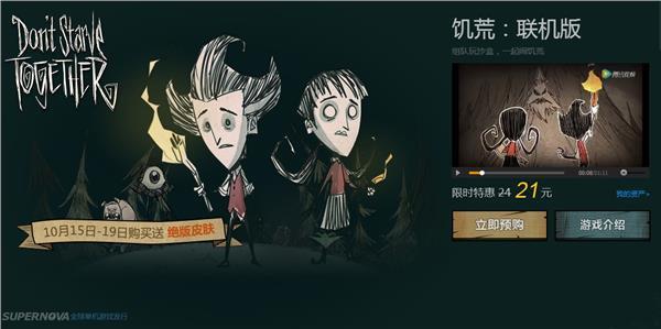 腾讯回应TGP平台《饥荒》汉化事件.jpg