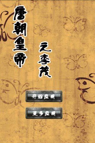 唐朝是中国古王朝的鼎盛时期