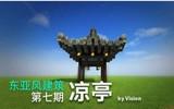 我的世界古建筑教学东亚风第七期——凉亭.jpg