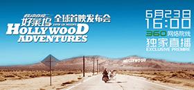《橫沖直撞好萊塢》全球首映發布會