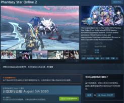 《梦幻之星OL2》登Steam商店 锁国区、8月5日上线