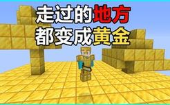 当你学会了点石成金!碰到的方块都变成黄金!#我的世界趣味生存