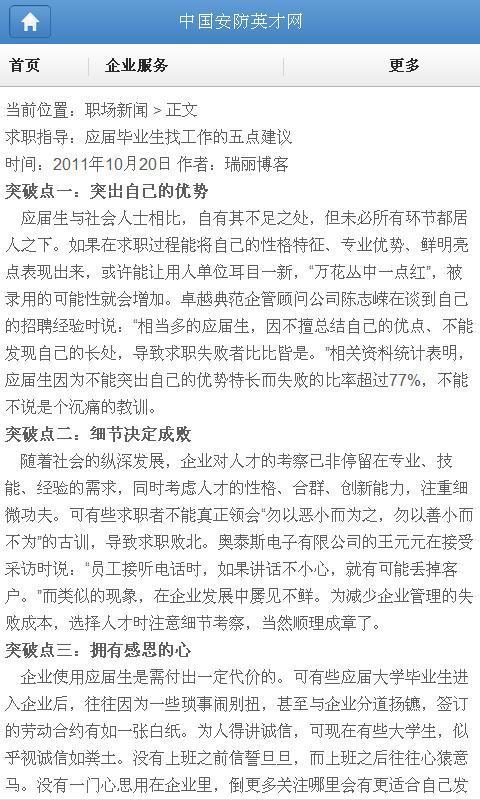 《 中国安防英才网 》截图欣赏