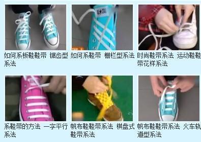 花式鞋带的系法图解 花式一根鞋带系法图解 五孔