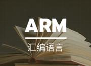【系列分享】ARM 汇编基础速成2:ARM汇编中的数据类型