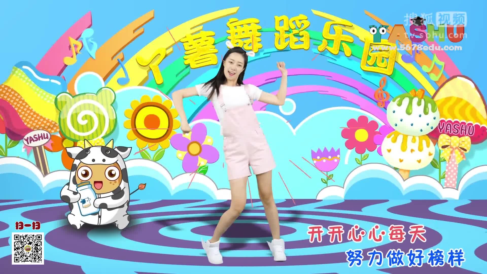 《牛奶健康歌》幼儿舞蹈少儿歌曲幼儿园律动六一儿童节舞蹈幼师