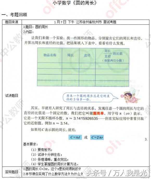 教师资格证考试:小学数学教师资格证面试真题