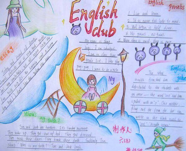 英语手抄报 彩铅画 简单 又美观a3纸