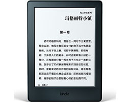 购买权竞拍—1元得Kindle电纸书阅读器