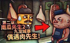 在猪肉厂里偶遇肉先生!里面的肉还是人变的吗?南瓜先生2九龙城寨第二章