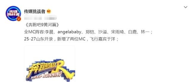 《跑男10》两位女MC在同一个Amanome 却没有成员的祝福 他们都在玩游戏?