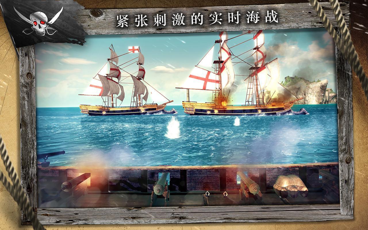 刺客信条:海盗奇航 无限金币版截图3
