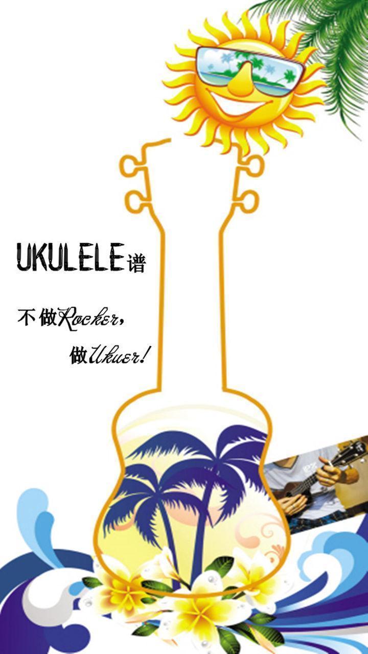 谱子ukulele喜欢你