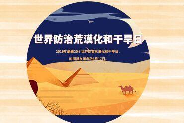 世界防治荒漠化和干旱日