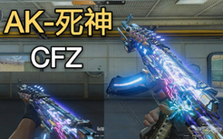 【CFZ】颜值天花板!这把AK死神什么水平?国服什么时候能学学人家