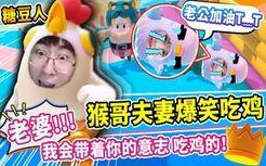 【猴哥】史上最搞笑的多人运动游戏!糖豆人精选,最好笑的全在这了!猴嫂全程高萌❤!夫妻同心 轻松吃鸡 糖豆人