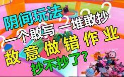 【糖豆人/阴间玩法】故 意 做 错 作 业(先看简介!)