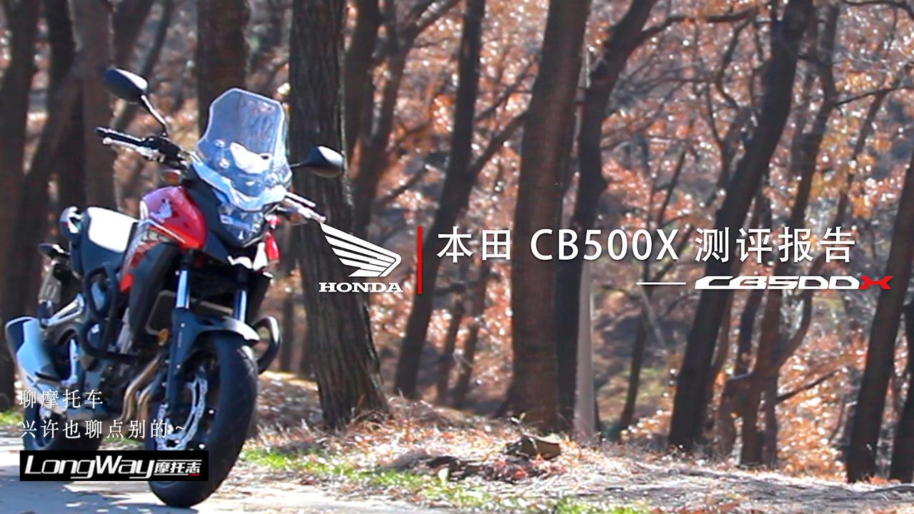 【LongWay摩托志】本田 HONDA CB500X 测评