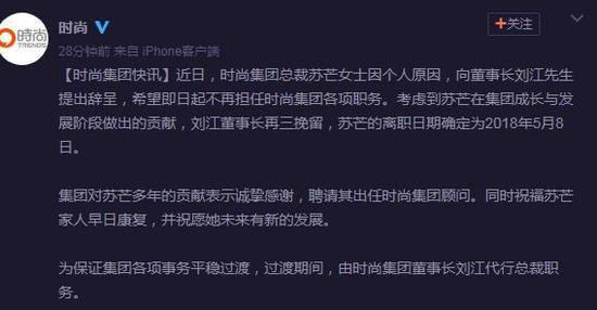 苏芒为家人辞任时尚集团总裁 将于今年5月离职