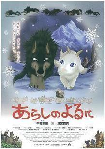翡翠森林:狼与羊(国语)