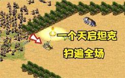 红警步兵大作战!一个天启坦克击败所有人扫遍全场!