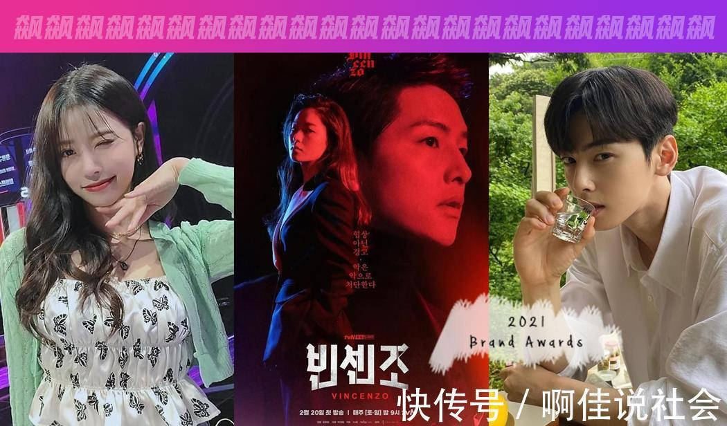 2021品牌大奖榜单公开《文森佐》获最佳韩剧